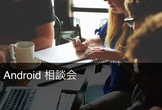 Android相談会 vol.1