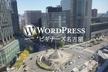 WordPressビギナーズ2020年1月11日@名駅