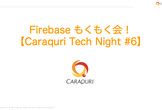 Firebase もくもく会!【Caraquri  Tech Night #6】