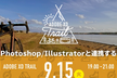 Adobe XD Trail 部屋キャンプ! Photoshop/Illustratorと連携する