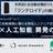【TechLive vol.7】IoT×人工知能 開発の最前線