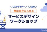 "【TUB】MEGANE DESIGN(株) CEO神山先生から学ぶ""サービスデザインワークショップ"""