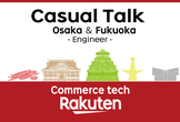 "◆1月度◆Rakuten Commerce Tech ""Casual Talk"" 開催!"