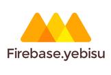 【増員】Firebase.yebisu #1