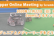 RoboCupper Online Meeting by Scramble #2