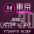 Adobe XD ユーザーグループ東京 vol.30 [オンライン]