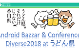 Android Bazaar&Conference, Diverse 2018 うどん県 の懇親会