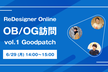 0629 ReDesigner Online OB/OG訪問 vol.1 Goodpatch
