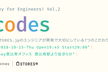 Hello hey for Engineers vol.2 #7codes