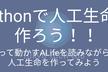 【(会場変更)東京品川開催】Pythonで人工生命を作ろう!!【全3回中第1回】
