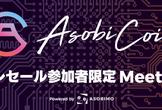 【9/20 】AsobiCoin Meetup【プレセール参加者限定】