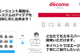 NTT DOCOMO×HMCC  Seminar&Meetup