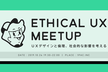 Ethical UX Meetup