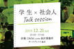 学生×社会人 Talk Session at DMM