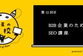 【増席】【第12回 火星の学校】B2B企業のためのSEO講座