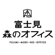 富士見森のオフィス