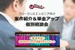 【 7/13(木)開催 】 フリーランスエンジニア向け 個別相談会 <参加特典あり>