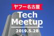 ヤフー名古屋 Tech Meetup #2