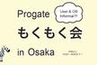 osaka非公式Progateもくもく会