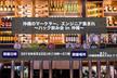 【沖繩初開催】ハック飲み会 in 沖縄