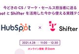 HubSpot と Shifter を活用した今から使える実践テクニック