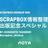 Scrapbox Drinkup「Scrapbox情報整理術」出版記念スペシャル