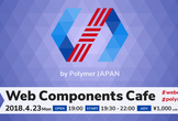 Web Components Cafe by Polymer Japan