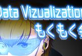 【BスタIT塾】DataVisualizationもくもく会