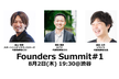 Founders Summit#1