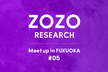 ZOZO RESEARCH Meetup in FUKUOKA #5
