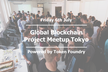 Global Blockchain Project Meetup Tokyo