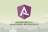 【増枠】ng-kyoto Angular Meetup #9