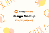 MoneyForward Design Meetup