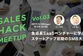 急成長SaaSベンチャーに学ぶ!スタートアップ初期のSMB大量獲得 2/20 @渋谷