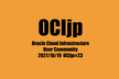 OCIjp #23 Oracle Cloud Infrastructure ユーザーグループ