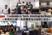 ◆開催間近!◆Rakuten Commerce Tech Meetup in Nagoya #1