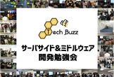 【#TechBuzz】3/18 第2回サーバサイド&ミドルウェア開発勉強会 in 恵比寿1分