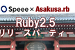 Speee×Asakusa.rb Ruby2.5リリースパーティー
