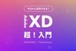(香川・高松)これで今日から活用できる!AdobeXD超入門!!