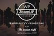 #14 WP ZoomUP 『誰もが使える』デザインを生み出すために