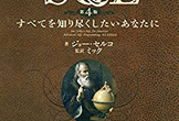 プログラマのためのSQL 読書会(29)