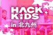 Hack Kids in 北九州 (2019/11)