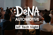 【DeNA Automotive】IoT Tech Night