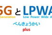 第2回 5G と LPWAべんきょうかい plus @ 菱洋エレクトロ(田町) / 最終増枠!