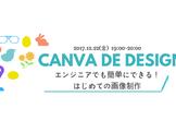 Canva de Design~エンジニアでも簡単にできる!はじめての画像制作~
