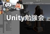 第2回 Unity勉強会【初心者も大歓迎!】