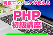【新宿・平日20時】実務経験13年の現役エンジニアが教えるPHP初級講座