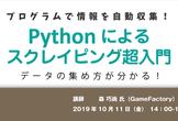 プログラムで情報を自動収集!Pythonによるスクレイピング超入門
