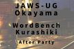 WordBench倉敷 第4回勉強会 、第8回 JAWS-UG Okayama 懇親会