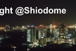 Tech Night @ Shiodome # 2